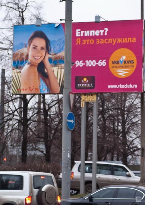 В Москве идет война турагентств (3 фото)