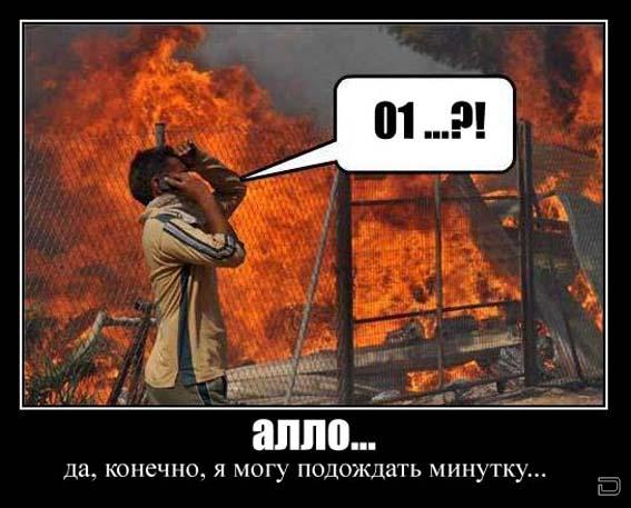 Смешные картинки - Страница 2 1260133175_pozhar