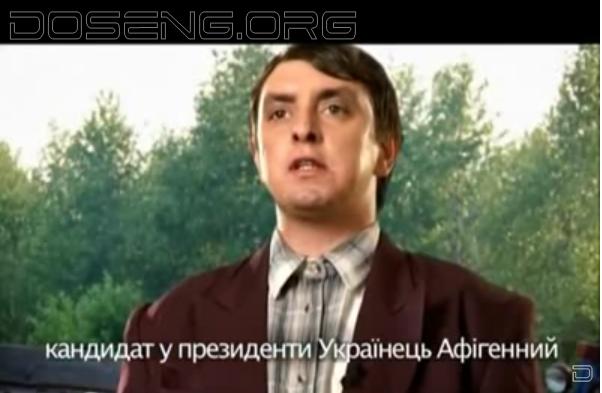 Кандидат в президенты Украины Петя Бампер