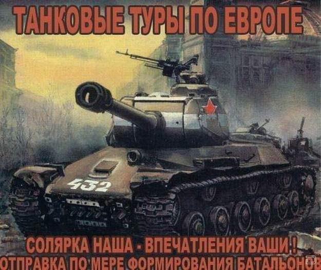 """Министры обороны стран Балтии предложили создать """"танковый Шенген"""" - Цензор.НЕТ 1809"""