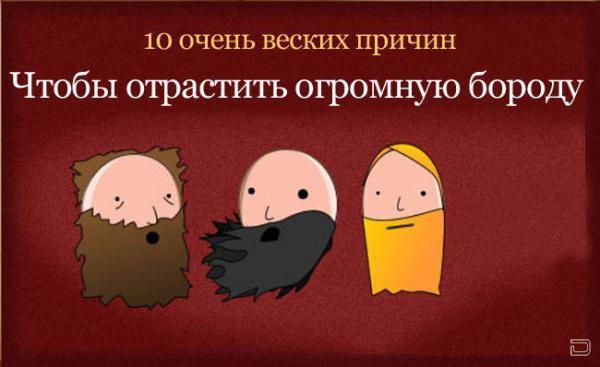 10 причин отрастить бороду