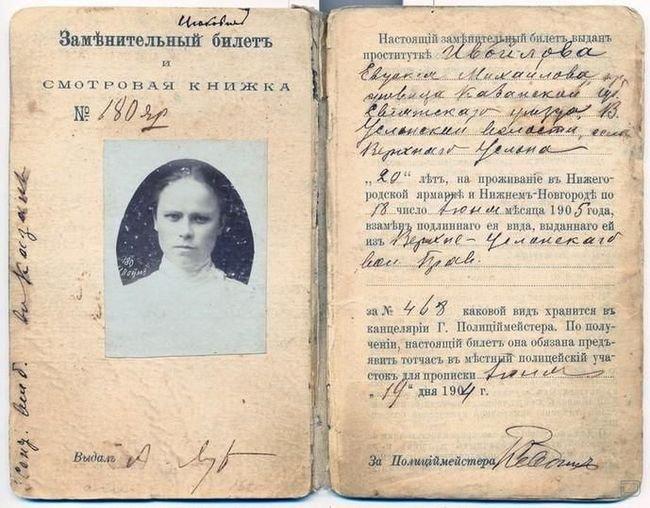 Удостоверение проститутки (2 фото)