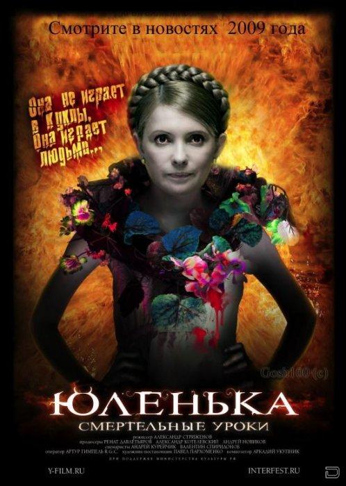 Картинки по запросу Юлия тимошенко фотожабы