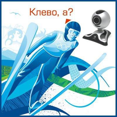 3D олимпиада на вашем мониторе - приколись!