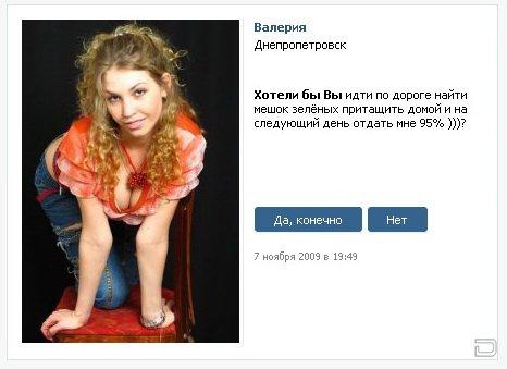 Подборка предложений Вконтакте (25 картинок)