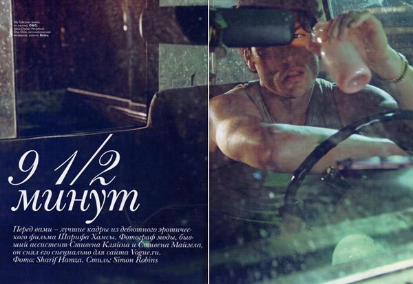 Две фотосессии из июньского Vogue Russia (13 фото)