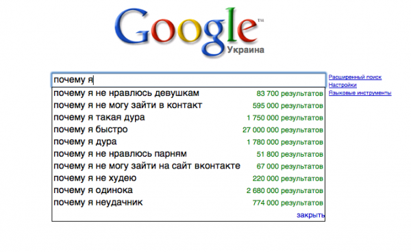 Приколы от Google (16 фото): doseng.org/prikol/48855-prikoly-ot-google-16-foto.html