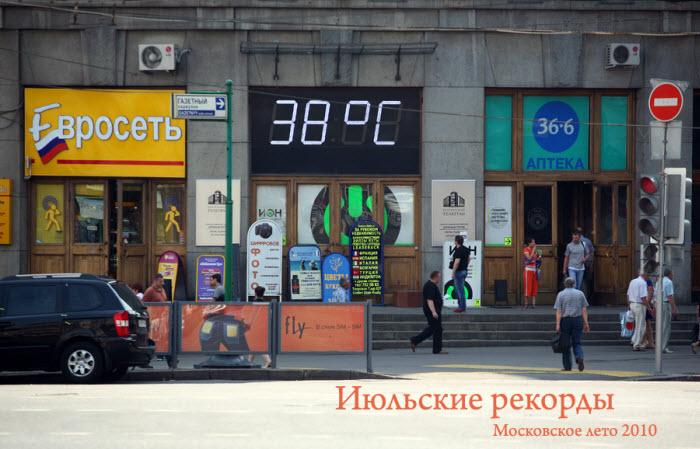 День из жизни москвичей и гостей столицы (20 фото)