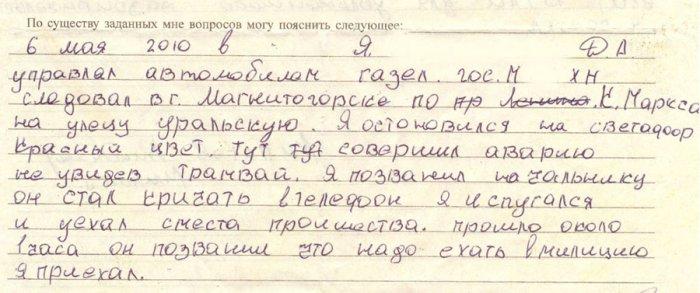 Объяснительная из ГИБДД (2 скрина)