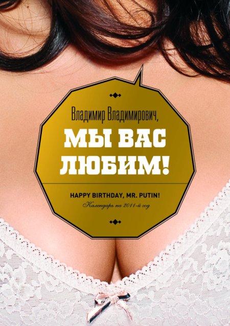 Студентки снялись голыми для Путина