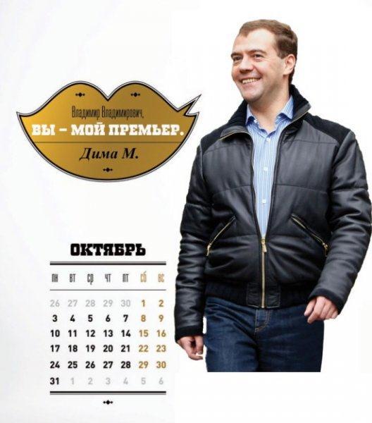 Ответ на календарь студенток (13 фото)