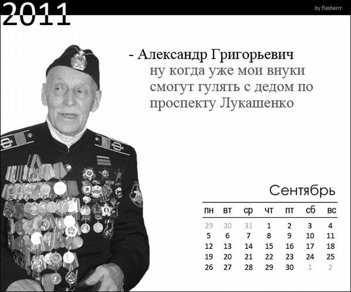 Календарь для Лукашенко (12 фото)
