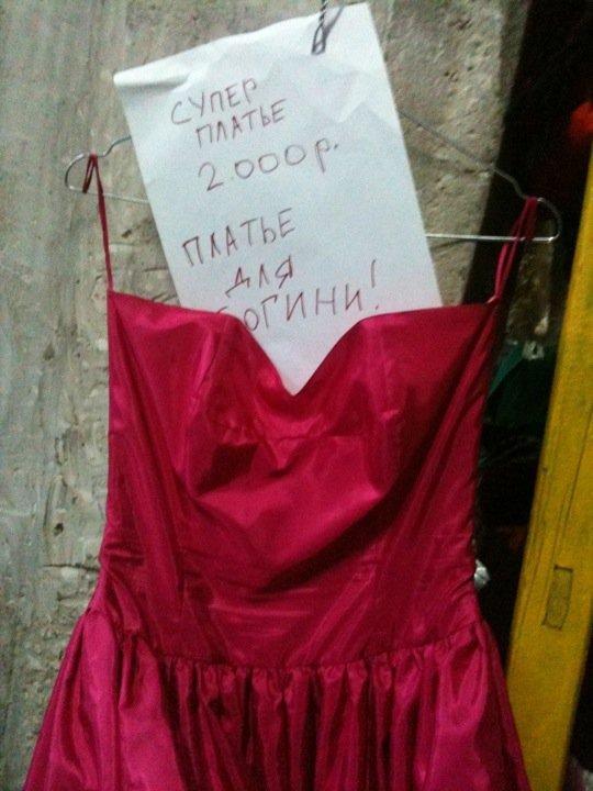 Флеминг, платье прикол картинка
