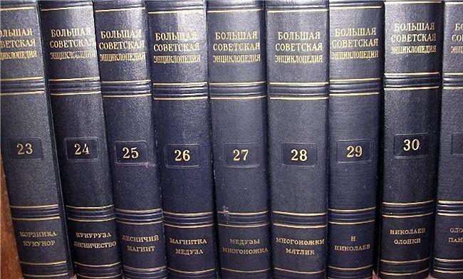 Продаю БСЭ (Большая Советская Энциклопедия) 51 том, 2-е издание, 1949
