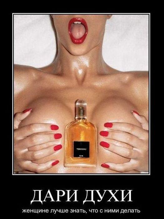 демотиваторы про парфюм известна турска певица