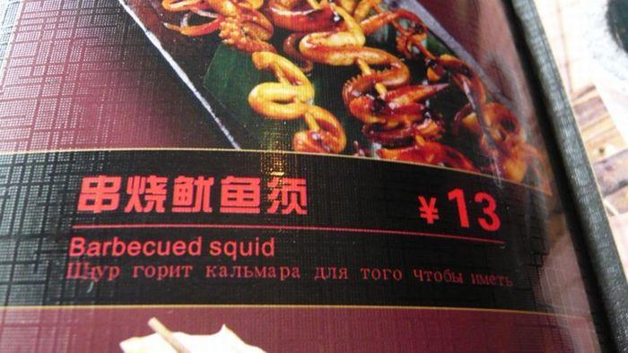 Меню в одном китайском ресторанчике