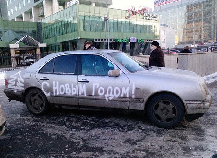 Веселое поздравление владельцу авто