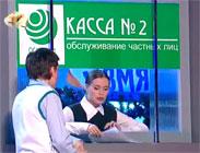 Уральские пельмени - Банк. Касса № 2 Заполнения Бланка!