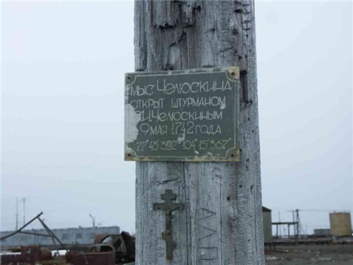 Самая северная точка Евразии (3 фото)