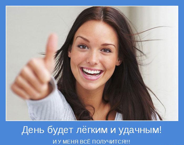 Подборка позитивных мотиваторов