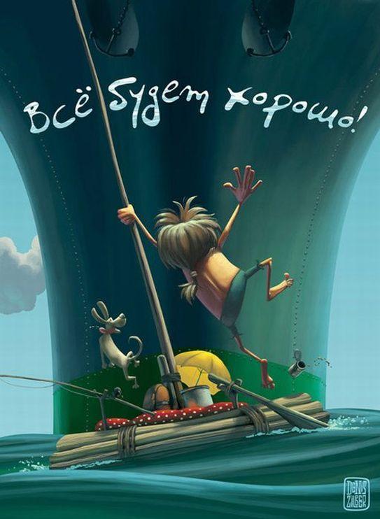 Забавные иллюстрации Дениса Зильбера (79 штук)