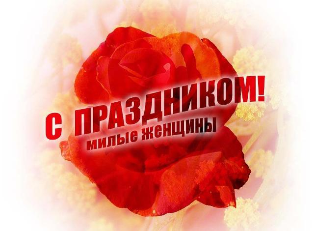 8 марта - женский день!