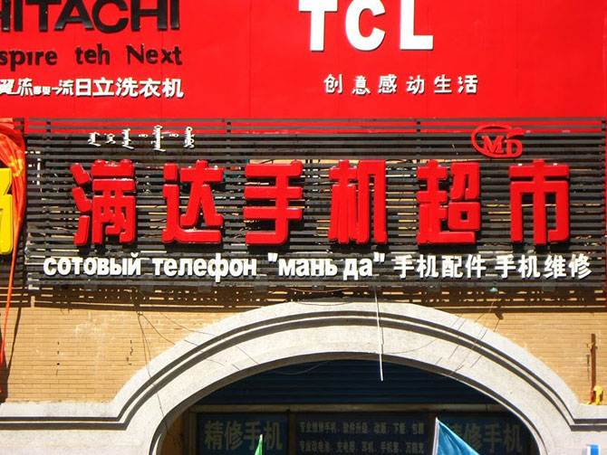 Прикольные китайские вывески на русском