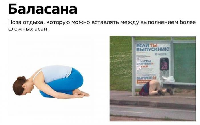Несколько поз русской народной йоги