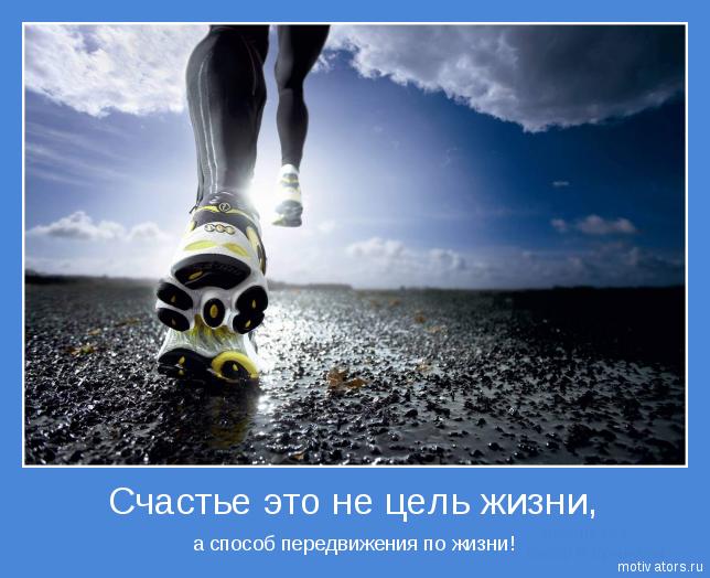 Мотиваторы позитивные и со смыслом.