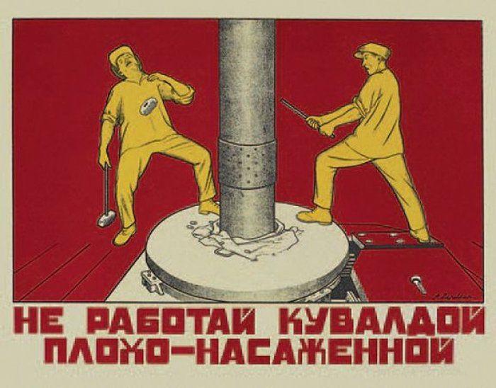 Плакаты по технике безопасности в Советском Союзе