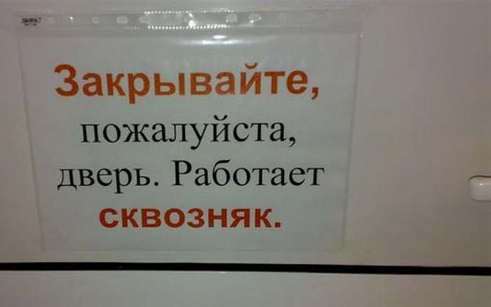 Прикольные картинки с надписями чтобы закрывали за собой дверь