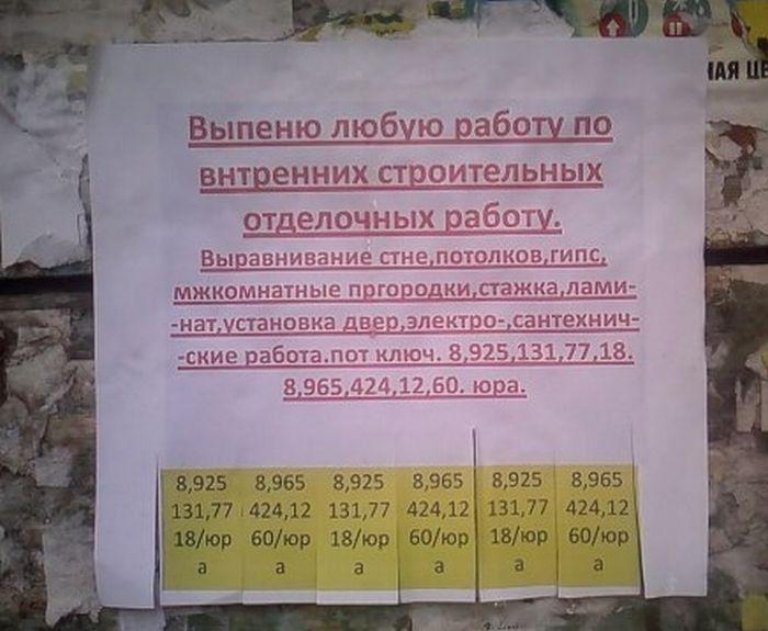 Смешные объявления и надписи (27 фото): doseng.org/prikol/61504-smeshnye-obyavleniya-i-nadpisi-27-foto.html