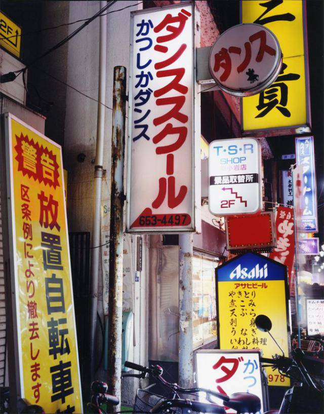 Витрины и вывески ночного Токио