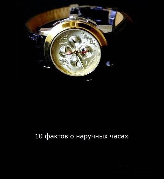 Интересные факты про наручные часы