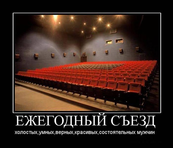 демотиваторы про поход в театр интересный