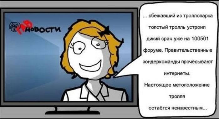правила интернет троллинга