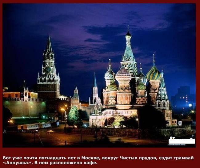 Немного интересного о Москве