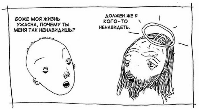 Комиксы с чёрным юмором