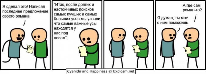 Смешные карикатуры и комиксы