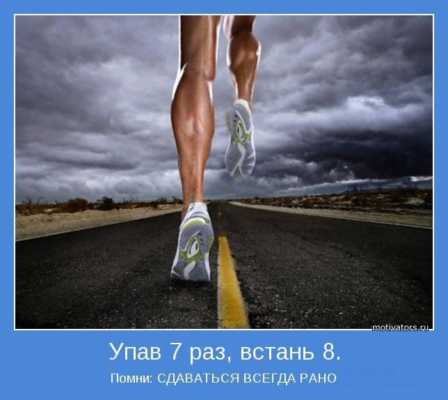 Заряд позитива в мотиваторах