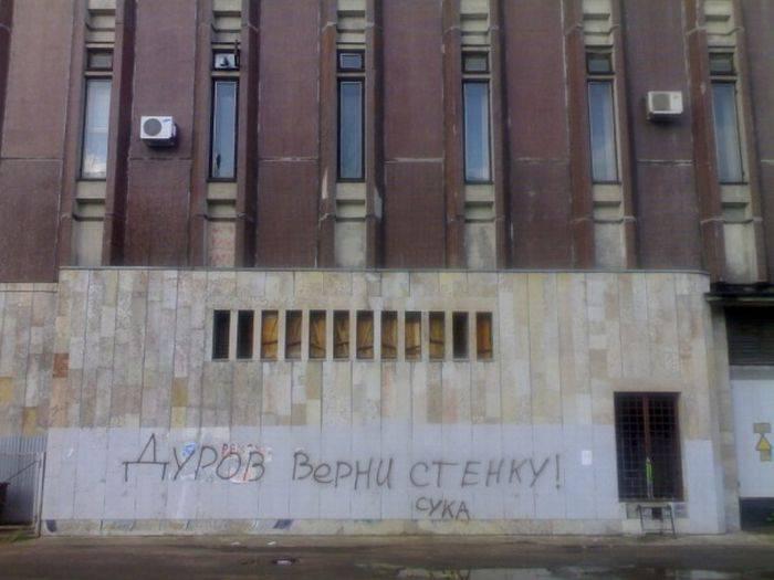 Граффити по-нашему (90 фото)