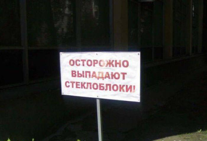 Весёлые будни работников ЖКХ (34 фото)