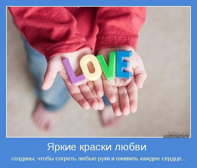Мотиваторы о любви
