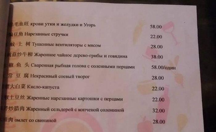 Китайцы перевели меню на русский язык (5 фото)