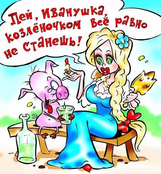 Прикольные картинки про день рождения с надписями ржачные до слез русские