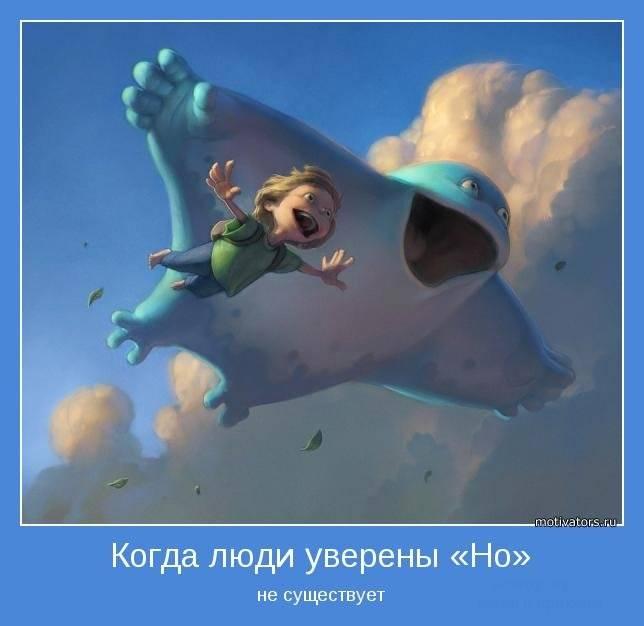 Картинки.. - Страница 2 1326140524_1325953242_motivator-30960