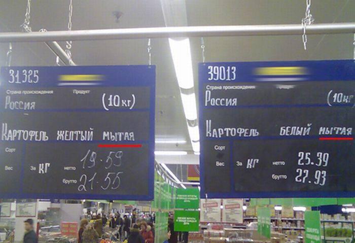 Безграмотно написанные ценники в магазине (14 фото)