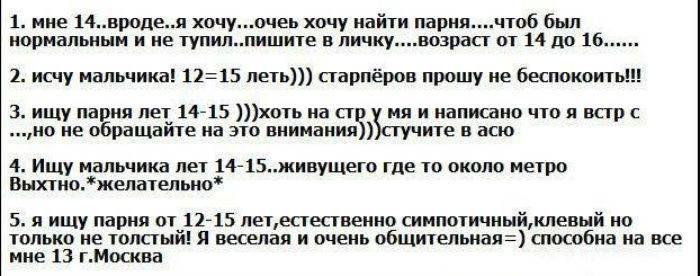 Смешные и глупые объявления вКонтакте