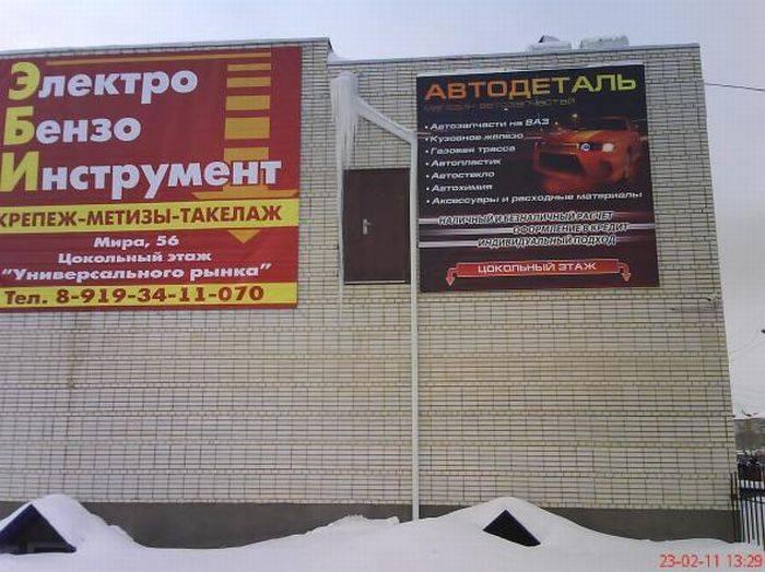 Будни работников ЖКХ (28 фото)