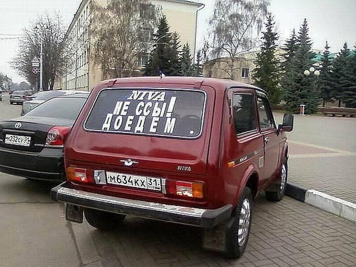 Смешные надписи на машинах 30 фото